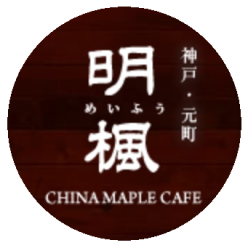 神戸・元町 CHINA MAPLE CAFE 明楓 Blog