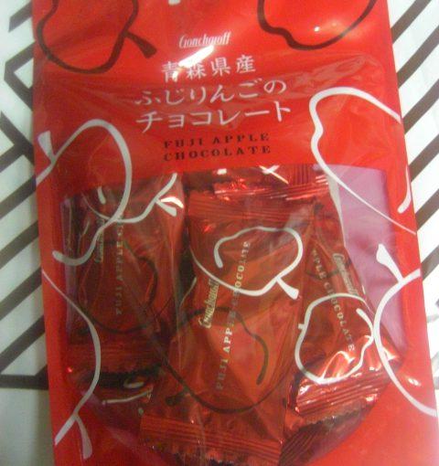 富士リンゴのチョコレート