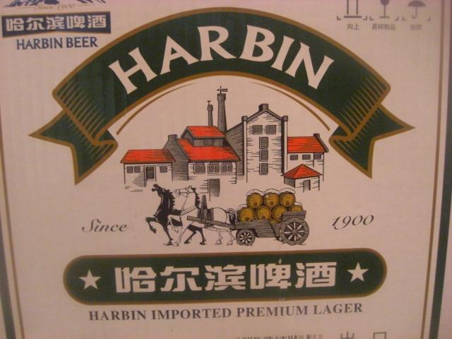 哈尔滨啤酒(ハルピンビール)
